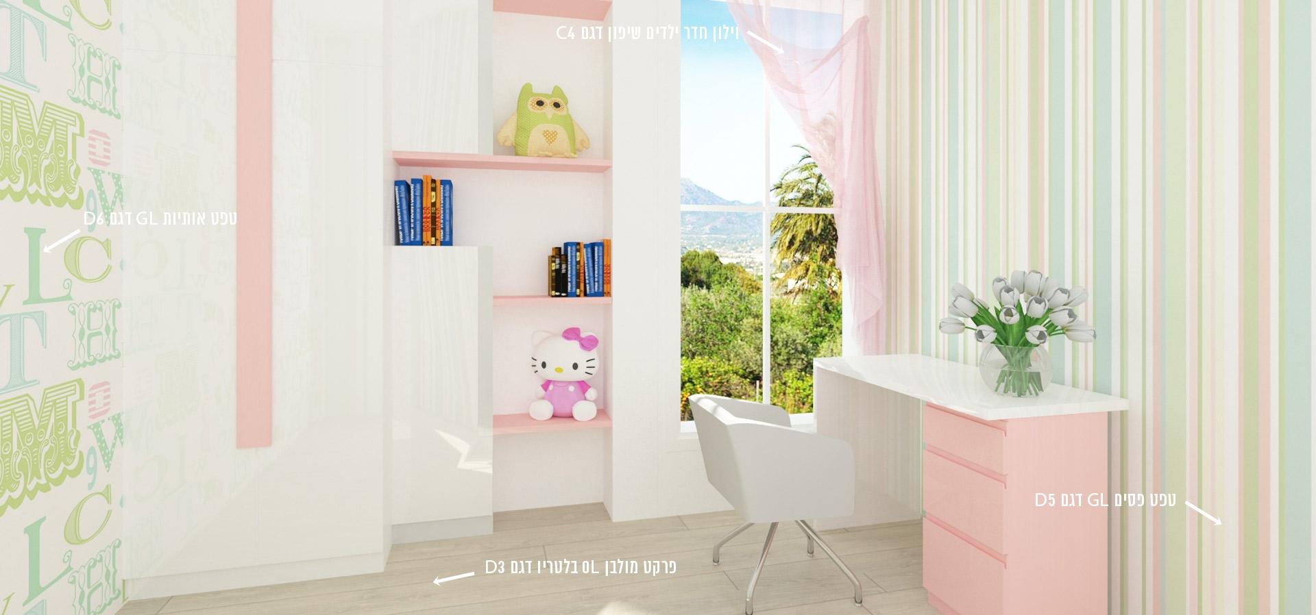 חדר ילדים בנות